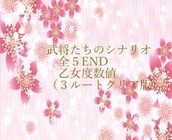 シナリオ5END乙女度イケ戦攻略