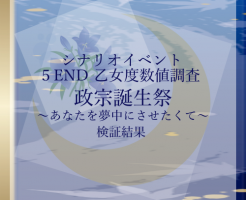 政宗2019年誕生祭5END乙女度数値