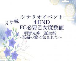 4ENDシナイベ FC数値 光秀誕生祭
